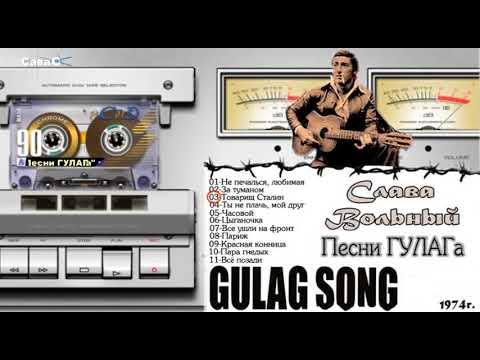 Слава Вольный  Альбом Песни ГУЛАГа GULAG Songs