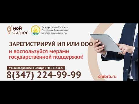 Зарегистрируй ИП или ООО и воспользуйся мерами государственной поддержки!
