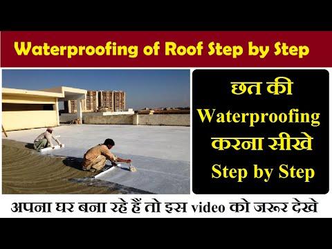 , title : 'Waterproofing of Roof Step by Step | छत की Waterproofing करना सीखे Step by Step