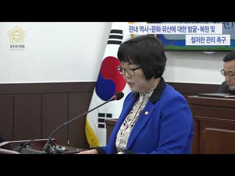 제287회 임시회 5분발언 최금숙 의원