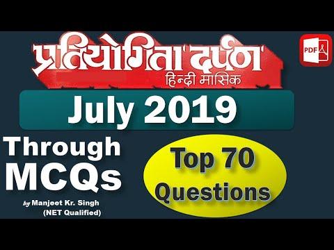Current Affairs Of Pakistan 2019 Mcqs