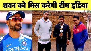 Harbhajan Singh ने कहा बड़े मैचों के खिलाड़ी हैं Dhawan, मिस करेगी टीम इंडिया| #CWC2019