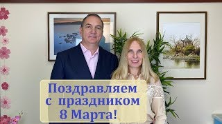 Дорогие женщины! Поздравляем Вас с праздником 8 Марта! Желаем Вам любви, радости и здоровья!