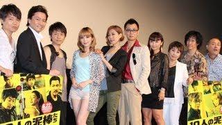 平野綾ら豪華声優陣が集結!!!韓国映画「10人の泥棒たち」初日舞台あいさつ2