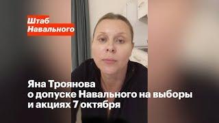 Яна Троянова о допуске Навального на выборы