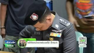 จับ ตร.ปลอม โกหกเมียนาน 20 ปี | 26-08-58 | เช้าข่าวชัดโซเชียล | ThairathTV