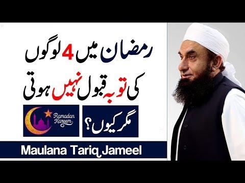 Ramazan Main 4 Logo Ki Tauba Qabool Nahi Hogi