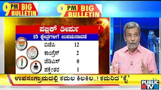 Big Bulletin With HR Ranganath   BJP Wins 12 Out Of 15 Constituencies In Bypolls   Dec 9, 2019
