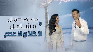 عصام كمال و مشاعل - لا خلا ولا عدم (فيديو كليب) | 2014