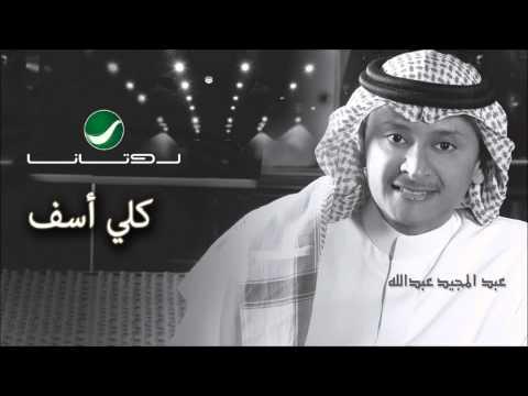 كلمات اغنية انا كلي اسف عبد المجيد عبد الله كلمات اغاني