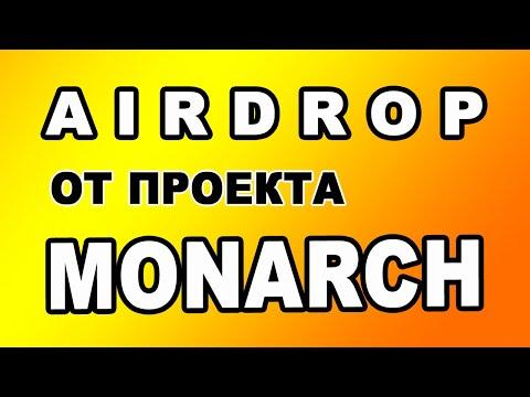 AIRDROP ОТ ПРОЕКТА MONARCH