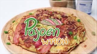 SistaCafe Channel : วิธีทำ Pajoen