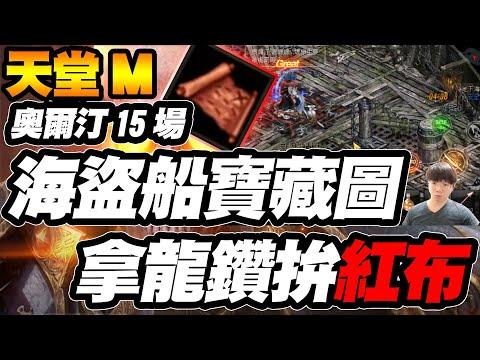 【天堂M】海盜船寶藏圖奧爾丁15場連刷!拿龍鑽拚紅布英雄製作秘笈