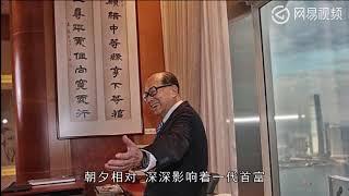 """李嘉诚:创业70年从不亏本,全靠左宗棠这句话,马云""""自愧不如"""""""