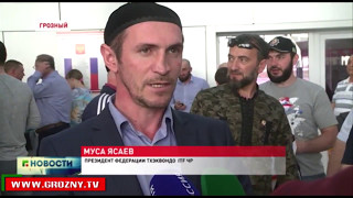 В грозненском аэропорту встретили чеченских тхэквондистов, которые приняли участие в чемпионате и пе
