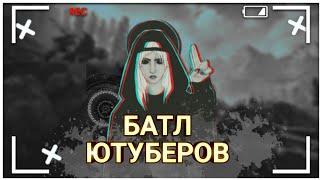 Батл ютуберов #2