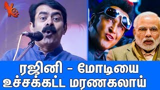 உச்சக்கட்ட மரணகலாய் : Seeman Trolls Modi And Rajinikanth | Latest Speech | Naam Tamilar Katchi
