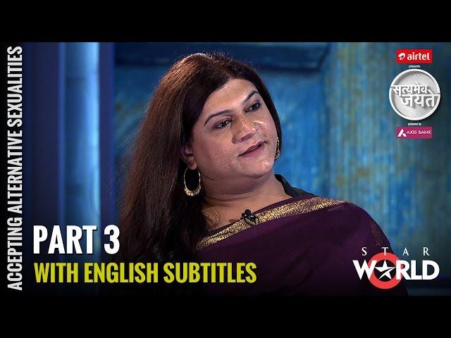 Satyamev Jayate Episode on Homosexuality