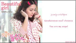 [1SAGAIN & JUST] Beautiful Girl (Cunning Single Lady OST) Hangul/Romanized/English Sub Lyrics