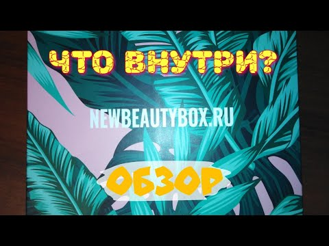 "ЧТО ВНУТРИ? Коробочка NEWBEAUTYBOX ""Маски""! / Elena Pero"