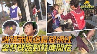 【金牌特務 謝祖武】「台版running man」謝祖武狠追長腿網紅!梁赫群跑到鞋底開花!?