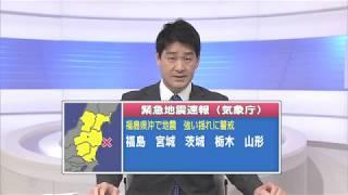 201710062356福島県沖の緊急地震速報最大震度5弱津波の恐れなし