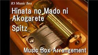 Hinata no Mado ni Akogarete/Spitz [Music Box]
