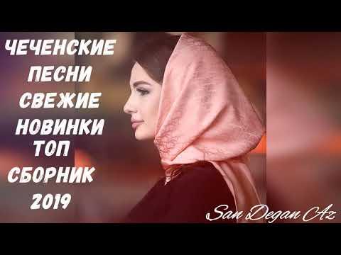 ХИТЫ 2019 -ЧЕЧЕНСКИЕ ПЕСНИ🔥СВЕЖИЕ НОВИНКИ🔥(2019)