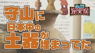 守山に日本中の土器が埋まってた?:クイズ滋賀道