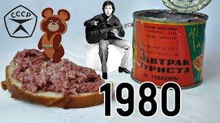 Завтрак туриста из 1980 года: назад в СССР!