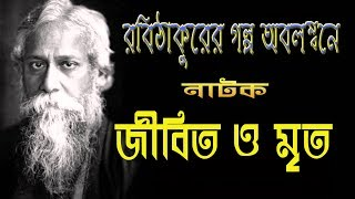 Sanchaita Rabindranath Tagore Ebook Download
