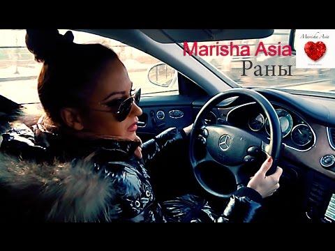 Marisha Asia - Раны