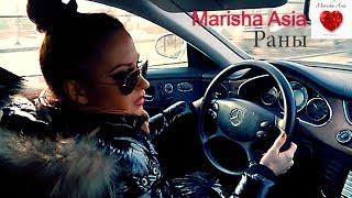 "Marisha Asia ""Раны"" клип (кавер)"