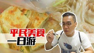 廣州︱美食密集度最高的街道之一,趁經費不足趕緊來個一日遊吧! 【品城记】