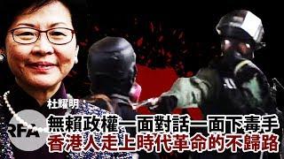 【杜耀明評論】無賴政權一面對話一面下毒手,香港人走上時代革命的不歸路