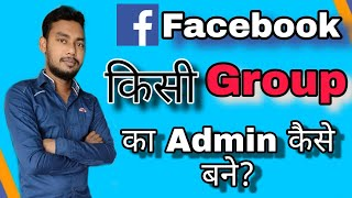 How To become admin of any fb group || Tech advise