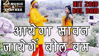 सावन स्पेशल काँवर भजण शिव भक्त कहलाएंगे 2019 Sawan special kanwar bhajan shiv bhakat kahlayenge - Download this Video in MP3, M4A, WEBM, MP4, 3GP