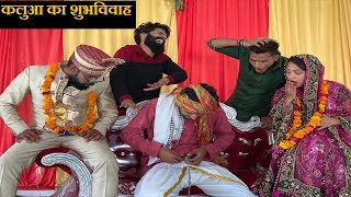 कलुआ का शुभविवाह || Episode 3 || Shadi Ki Comedy || Hurrrh ||शादी की कॉमेडी || Funny Shadi ||