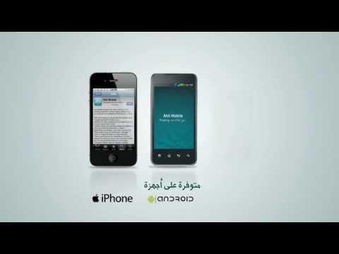 Video of Ahli Mobile