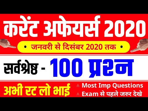 Current Affairs 2020 in Hindi | Current Affairs 2020 Full One Year | Current Affairs 2020 |