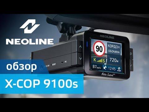 Видеорегистратор - Детектор радара Neoline X-COP 9100s + Подарок Ультразвуковой свисток / отпугиватель животных