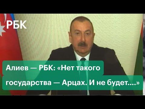 Президент Азербайджана Алиев — о жизни армян в Нагорном Карабахе после войны