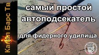 Самоподсекатели для рыбалки своими руками