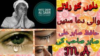Hearing The Prayers Of Hearts, Hafiz Sabir Ali Sabir Sahib