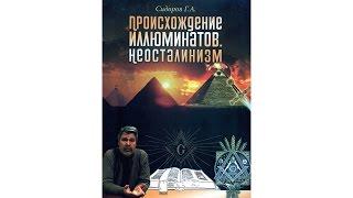 Георгий Сидоров - Происхождение иллюминатов