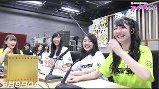 9月8日OASUPER☆GiRLSのスーパーラジオ!ハイライト動画