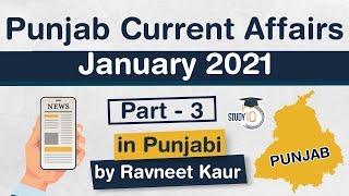 Punjab Current Affairs - January 2021 - for Punjab PCS, Police & other exams - Part 3