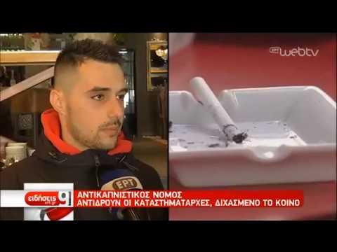 Αντικαπνιστικός νόμος: Αντιδρούν οι καταστηματάρχες, διχασμένο το κοινό   05/11/2019   ΕΡΤ