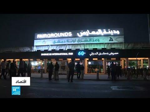 العرب اليوم - انطلاق الدورة الـ60 من معرض دمشق الدولي