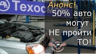 Законы для автомобилистов Украины 2018. 50% авто в Украине могут не пройти ТО.